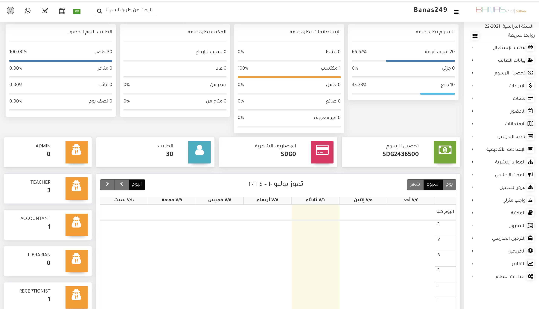 لوحة التحيكم - انظمة باناس للإدارة الاكاديمية